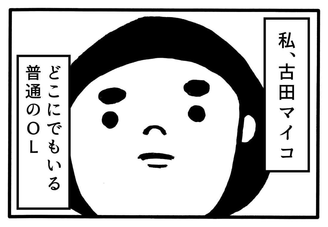 第1話 ドローンガール マイコ